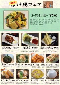沖縄メニュー-フード 2015