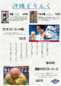 沖縄メニュー-ドリンク 2015